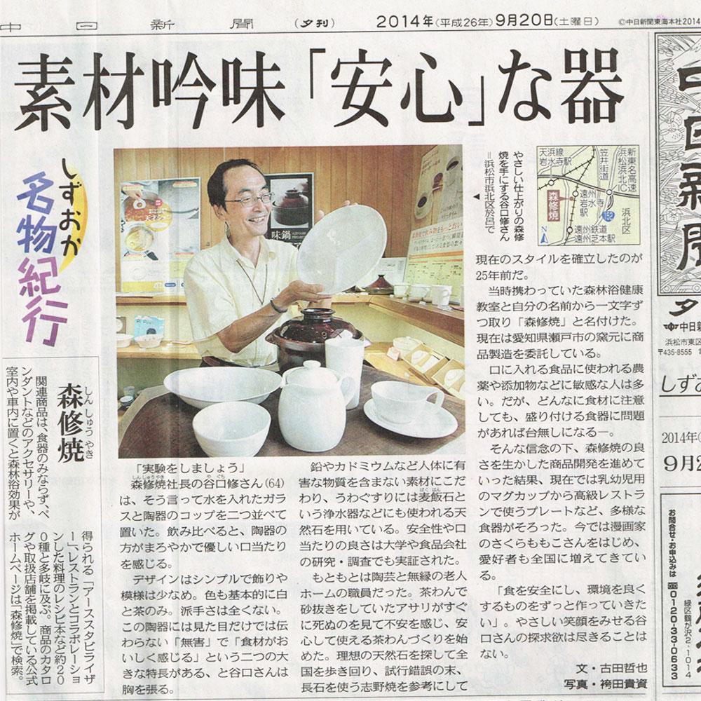 森修焼紹介記事@中日新聞素材吟味 しずおか名物紀行「安心な器」