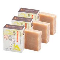 京都美山牛乳物語 「乳清(ホエイ)と塩の洗顔せっけん」 90g 3個セット