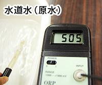 測定結果 水道水(原水)