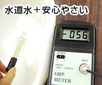 測定結果 水道水+安心やさい
