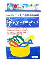 天然素材100%除菌洗浄剤・サーフセラ(安心やさい) - 農薬除去 - 環境ホルモン - 除菌 - 抗菌