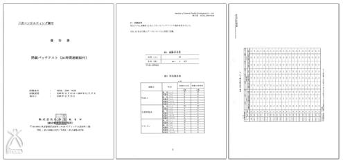 タタミの用心棒「椿三四郎」の試験結果