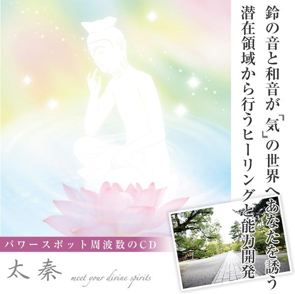 パワースポット周波数のCD「太秦」