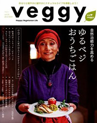 veggy vol.33