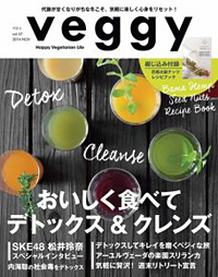 veggy vol.37