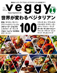 veggy vol.38