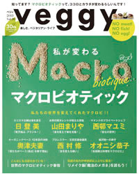 veggy vol.30