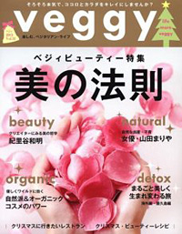 veggy vol.31