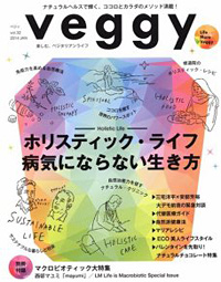 veggy vol.32