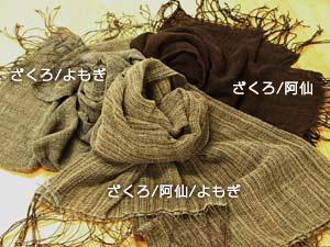 和紡布:和紡UVカット草木染めストール