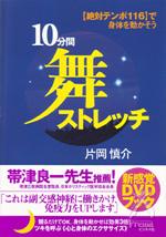 【DVDブック】絶対テンポ116で身体を動かそう 「10分間 舞ストレッチ」