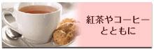 紅茶やコーヒーとともに