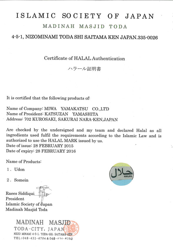 Halal証明書