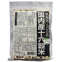 国内産十六穀米 業務用