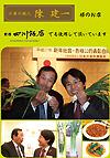 中華の鉄人陳健一様のお店でも使用して頂いています。