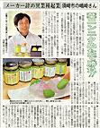 【新聞記事】メーカー辞め異業種起業須崎市の嶋崎さん