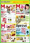 雑誌掲載多数!女性を中心にファンが拡大中!Mart、Sprout