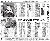 【産經新聞平成26年12月2日掲載】葉にんにくのぬた 貴社リポート取材現場から 無名の食文化を全国区へ