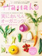 Hanako 1097号 「 実に美味しいオーガニック 」に掲載されました。【2015年8月】