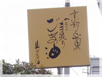 山田製油ごま油搾油工場看板