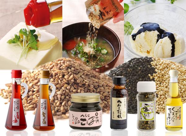 「へんこ」とは、へんくつ・がんこの意味。昔ながらの製法と味、香りにこだわった山田製油のごま製品を是非ご賞味ください。