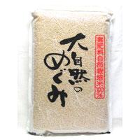 無農薬無肥料栽培のお米 「大自然のめぐみ」ヒノヒカリ玄米