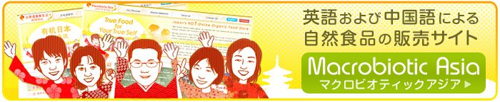 英語および中国語による自然食品の販売サイト:Macrobiotic Asia(マクロビオティックアジア)