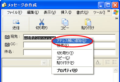 Outlook Expressでアドレス帳に登録してください