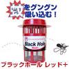 酸化チタン光触媒技術蚊取り器「ブラックホール」