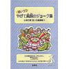 小林正観さんの本
