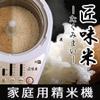 匠味米(たくみまい)MB−RC57