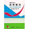 東城百合子自然療法の書籍各種