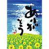 日本一無口な絵描き「たけ」の世界