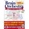 未体験のクラシック!『快脳ブレインオーケストラCD』