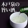 自然醸造の木戸泉酒造