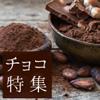 チョコレート大特集
