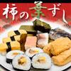 奈良県吉野名物 「柿の葉ずし」(冷凍)