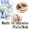 Japanese Halal 日本製ハラル認証取得済み商品