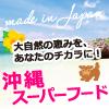 マクロヘルス(R) 沖縄スーパーフード
