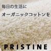 プリスティン タオル・寝具・日用品 オーガニック・コットン製品