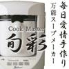 万能スープメーカーCookMaster旬彩(しゅんさい)