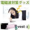 Vest Tech社製 電磁波対策グッズ