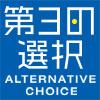第三の選択 - Alternative choice(オルタナティブチョイス)
