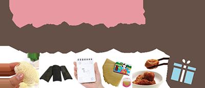 2000円以上ご購入で無料プレゼント
