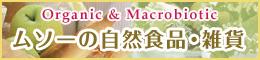 ムソーの自然食品・雑貨