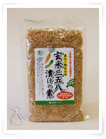 玄米三五八漬けの素