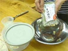 塩麹の素をボウルに入れます