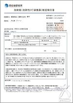 放射能(放射性ヨウ素換算)検査報告書
