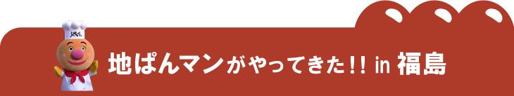 地ぱんマンがやってきた!!in福島