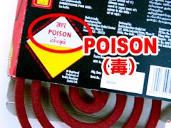 POISON(毒)